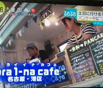 中京テレビ「キャッチ!」取材