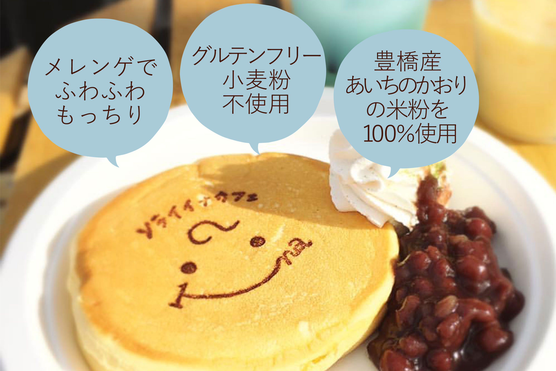 米粉100%のパンケーキ